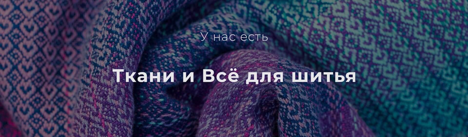 Ткани и Всё для шитья